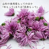 食用菊[もってのほか(「本もって」または「長寿もって」)]1kg
