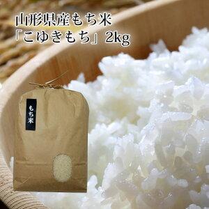 山形県産もち米2kg<精米>【うまいず極上米】