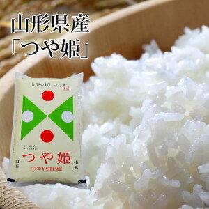 山形県産つや姫【うまいず極上米】2kg【精米】