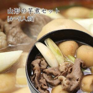 山形の芋煮セット[4〜5人前]