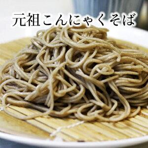 元祖こんにゃくそば10把(めんつゆ付)