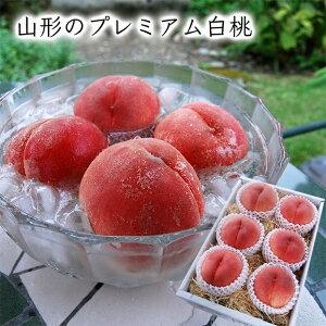 山形のプレミアム白桃[2kg]