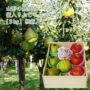 【旬果】山形の熟成ラフランスと蜜入りふじりんごセット3kg[桐箱入]