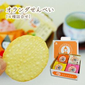 酒田米菓オランダせんべい4種詰合せ(オランダちゃんバッグ入り)