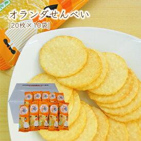 酒田米菓オランダせんべい[20枚×10袋]