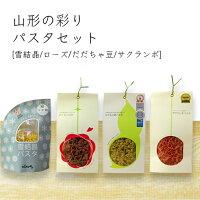 山形の彩りパスタセット[雪結晶/ローズ/だだちゃ豆/さくらんぼ]