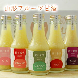 山形フルーツ甘酒5本セット[箱入]