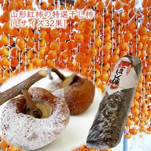 山形紅柿の特選干し柿Lサイズ32果