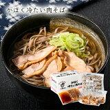 かほく冷たい肉そば(冷凍5食セット)