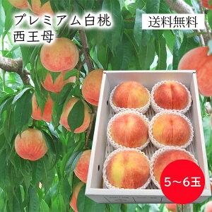 プレミアム白桃 西王母2kg(5〜6玉)