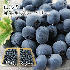 山形の完熟生ブルーベリー700g(350×2パック)[箱入]