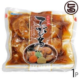 沖縄やわらかてびち 500g×1袋 沖縄土産 沖縄 土産 人気 定番 料理 おかず 送料無料
