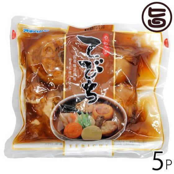 沖縄やわらかてびち 500g×5袋 送料無料 沖縄土産 沖縄 土産 人気 定番 料理 おかず