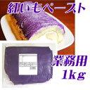 沖縄県産 紅芋ペースト 1kg×1P 送料無料 沖縄 人気 国産 野菜 お菓子づくり