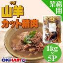 業務用 山羊 カット精肉 1kg×5P 条件付き送料無料 沖縄土産 沖縄 土産 人気 肉 琉球