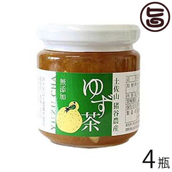 ゆず茶 200g×4個 送料無料 高知県 四国 フルーツ 人気 調味料