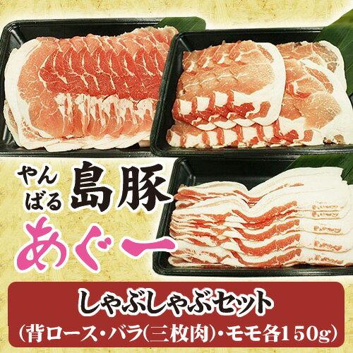 お中元 やんばる島豚あぐー 黒豚 しゃぶしゃぶセット(背ロース・バラ(三枚肉)・モモ各150g) 条件付き送料無料 沖縄 土産 アグー 貴重 肉