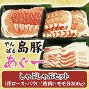 やんばる島豚あぐー 黒豚 しゃぶしゃぶセット(背ロース・バラ(三枚肉)・モモ各300g) 条件付き送料無料 沖縄 土産 アグー 貴重 肉