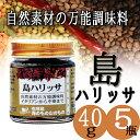 島ハリッサ 40g×5瓶 送料無料 沖縄 人気 土産 万能 調味料 唐辛子