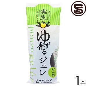 ゆず香るジュレ 180ml×1本 高知県 四国 フルーツ 調味料  条件付き送料無料
