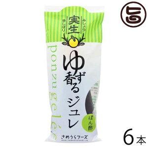 ゆず香るジュレ 180ml×6本 高知県 四国 フルーツ 調味料  条件付き送料無料