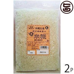 生 米糀 1kg×2P 沖縄 健康管理 人気 貴重 条件付き送料無料