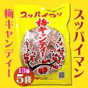 スッパイマン 梅キャンディー 大 13個入×5袋 送料無料 沖縄 人気 定番 土産 お菓子