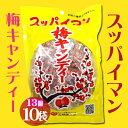 スッパイマン 梅キャンディー 大 13個入×10袋 送料無料 沖縄 人気 定番 土産 お菓子