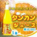 沖縄の自然に育まれた タンカンジュース 果汁100% 720ml×1本 条件付き送料無料 沖縄 南国フルーツ ドリンク 人気