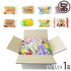 訳あり!?ちんすこう 詰合せセット 160袋入り×1箱 沖縄 土産 人気 定番 お菓子 送料無料