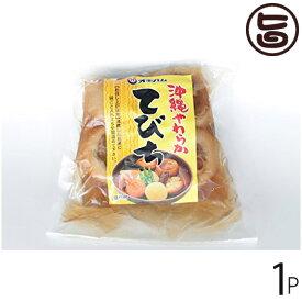 沖縄やわらかてびち 370g×1袋 沖縄土産 沖縄 土産 人気 定番 料理 おかず 送料無料