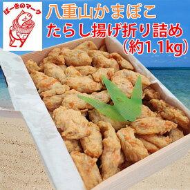 ギフト 石垣島名産 八重山かまぼこ たらし揚げ折り詰め(約1.1kg) 沖縄 土産 人気 贈り物 送料無料