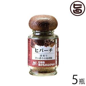 ヒバーチ 瓶入り 20g×5瓶 沖縄 人気 調味料 胡椒 土産 ヒハツ ヒハツモドキ  送料無料