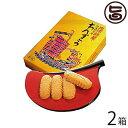 新垣ちんすこう 18袋入り (2個×18袋)×2箱 送料無料 沖縄 定番 土産 人気