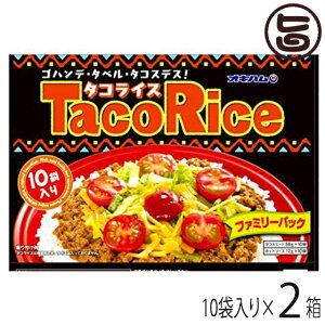 オキハム タコライス ファミリーパック 10袋入り×2箱 沖縄 定番 土産 人気 タコライスの素 タコスミート ホットソース付き 送料無料