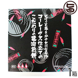 ピリ辛!コーレーグス煎餅 16枚×1箱 送料無料 沖縄 人気 土産 おつまみ 珍味