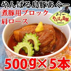 やんばる島豚あぐー ≪黒豚≫ 肩ロース 煮豚用 ブロック 500g×5本 条件付き送料無料 沖縄 土産 アグー 貴重 肉