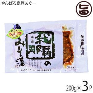 フレッシュミートがなは やんばる島豚あぐー 黒豚 みそ漬 (ロース) 200g×3P 沖縄 土産 アグー 貴重 肉 ビタミンB1 条件付き送料無料