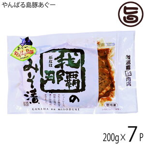 フレッシュミートがなは やんばる島豚あぐー 黒豚 みそ漬 (ロース) 200g×7P 沖縄 土産 アグー 貴重 肉 ビタミンB1 条件付き送料無料