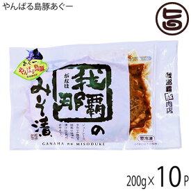 やんばる島豚あぐー 黒豚 みそ漬 (ロース) 200g×10P 条件付き送料無料 沖縄 土産 アグー 貴重 肉