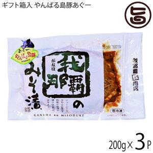ギフト フレッシュミートがなは やんばる島豚あぐー 黒豚 みそ漬 (ロース) 200g×3P 沖縄 土産 アグー 貴重 肉 ビタミンB1 条件付き送料無料