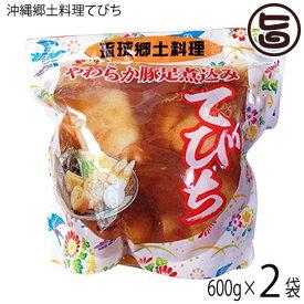 琉球郷土料理 てびち SP (豚足煮込み) 600g×2袋 沖縄 土産 沖縄土産 定番 豚足 送料無料