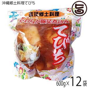 琉球郷土料理 てびち SP (豚足煮込み) 600g×12袋 沖縄 土産 沖縄土産 定番 豚足  送料無料