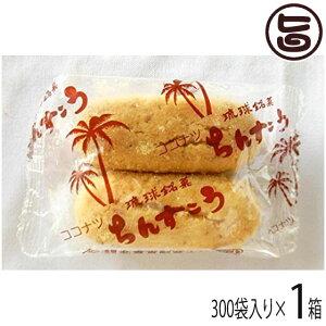 訳あり ちんすこう ココナッツ 500袋入り 沖縄 土産 定番 人気 送料無料