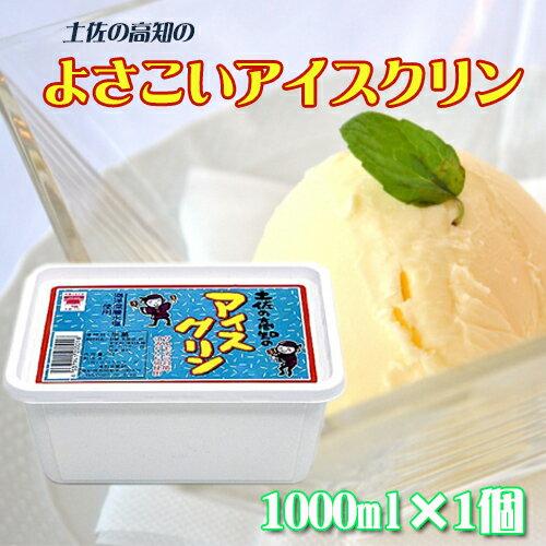 よさこいアイスクリン 1000ml×1個 条件付き送料無料 高知県 四国 デザート 懐かしい