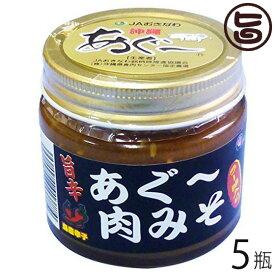 旨辛 あぐー肉みそ ラー油入り 140g×5瓶 送料無料 沖縄 土産 調味料 肉味噌