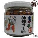 具だくさん 食べる 沖縄ラー油 120g×3瓶 送料無料 沖縄 調味料 土産