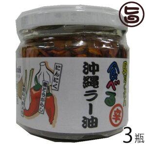 具だくさん 食べる 沖縄ラー油 120g×3瓶 沖縄 調味料 土産 送料無料