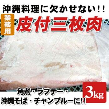 業務用皮付三枚肉精肉1kgオキハム