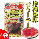 沖縄島豚ジャーキー 45g×4P 送料無料 沖縄 定番 土産 珍味